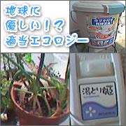 適当エコロジ〜の会