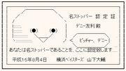 迷走ラヂオ/ピッチャーデニー