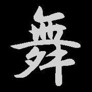 2005年度(2006年卒)岐阜高校3-2