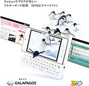 【ガラパゴス】GALAPAGOS 005SH