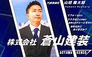 株式会社 蒼山建装
