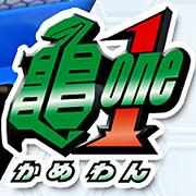 亀1(かめわん)