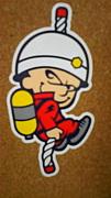 熊本県消防学校 初任科 第53期