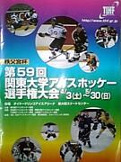 第59回関東大学IH選手権大会