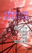 +小悪魔キャバ嬢@BLEACH愛+