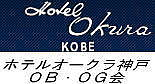 ホテルオークラ神戸同窓会連盟