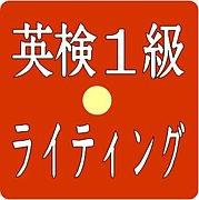 英検1級ライティング