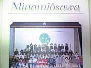 八王子市立南大沢小学校18回生