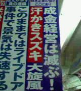 東京工業大学硬式野球部