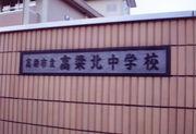 高梁北中学校