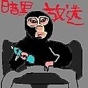 ■暗黒放送■〜暗黒黙示録〜