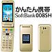 かんたん携帯 SoftBank 008SH