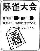 【雀荘】 ↑池田家↓