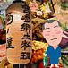 宮崎郷土料理 菊ノ屋