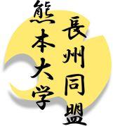 熊本大学 長州同盟