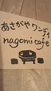あさがやワンデイなごみカフェ