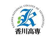 香川高等専門学校