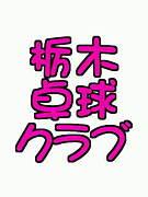 ☆栃木 卓球 クラブ☆