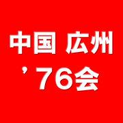 中国広州76会