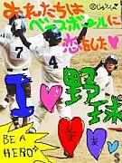 静岡学園高校野球部