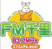 千里NTFM放送局(FM千里)