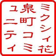 ミクシィ花泉町コミュニティ
