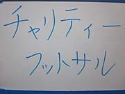 日本全国チャリティーサル情報