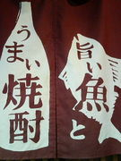 魚好き集まれ〜!!魚が旨い