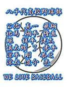 八千高野球部2007年度卒業生