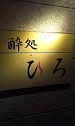 酔処ひろ(^з^)