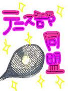 ☆日鶴女子硬式テニス部★