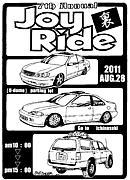 裏@Joy Ride