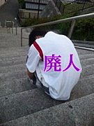 廃人〜ハイジン〜の集い