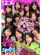 頌栄ソフテニ2006卒☆