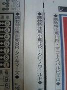日刊スポーツ 調教特注馬