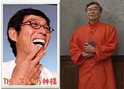 笑☆明石家さんま&三宅恵介☆神