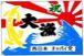西日本オッパイ党 漁業部