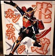 仮面ライダーガイム/鎧武