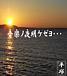 平塚の音楽の夜明けぜよ