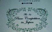 ピアノコンクール in JAPAN
