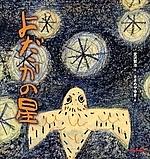 宮沢賢治作「夜鷹の星」