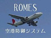 【ROMES 空港防御システム】