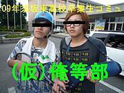 (仮)須坂東高校俺等部