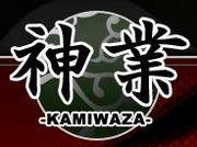 神業 -KAMIWAZA-