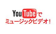 YouTubeでミュージックビデオ!