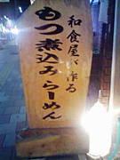 和食屋が作るもつ煮込みラーメン