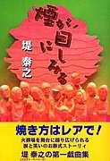 舞台『煙が目にしみる』が好き!!