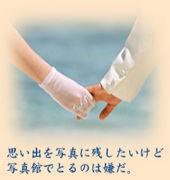 男と女♡永遠のテーマ