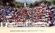 九州学生書道大会