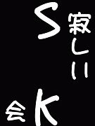 【寂しい人】SK【おいで】
